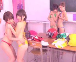 【水着レズ動画】美少女AV女優が豪華競演!水着姿の女子校生たちが教室でローションプレイ♪